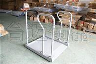 300kg50克轮椅秤/接电脑轮椅体重秤价格