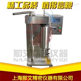 NAI-GZJ-Y江西實驗室小型電加熱噴霧干燥儀廠家