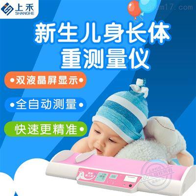SH-3008超聲波臥式嬰兒身高體重測量