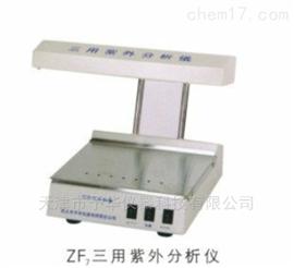 天津予華ZF7臺式三用紫外分析儀