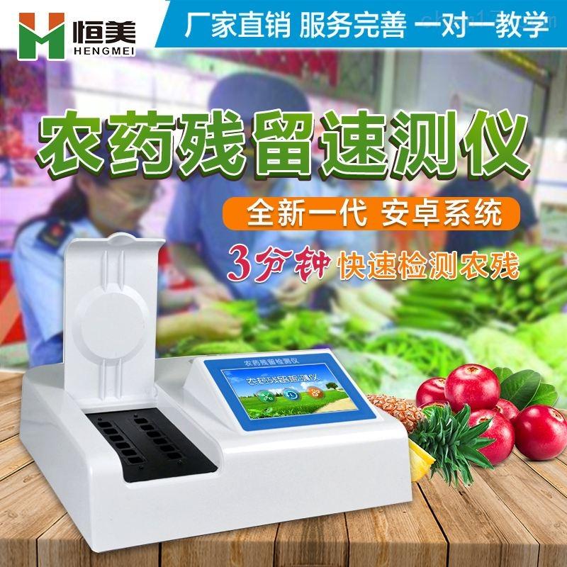 全新一代农药残留检测仪