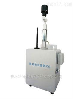 LB-6路博LB-6型颗粒物浓度测试仪在线扬尘检测仪