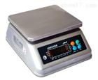 杰特沃电子防水秤JWP-6kg/0/5g可用水冲洗