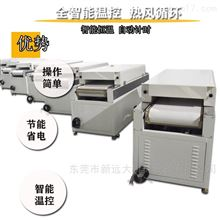 XUD深圳汽车小部件节能隧道炉厂家供应
