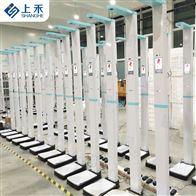 SH-200G郑州上禾 金沙澳门官网下载app身高体重仪器 身高语音播报