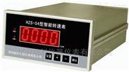 HZS-04T挂壁式智能转速表