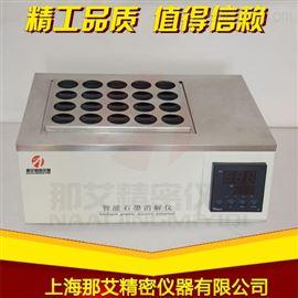 NAI-SMXJ-60上海那艾尿碘恒溫消解儀