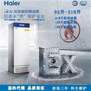 价格优惠92升实验室防爆冰箱 DW-25L92FL