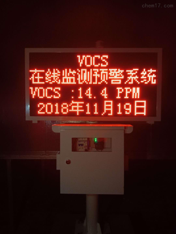 清远化工厂空气污染物VOC在线监测预警系统