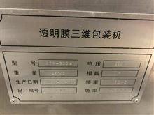 济南二手520型透明膜四维包装机出售
