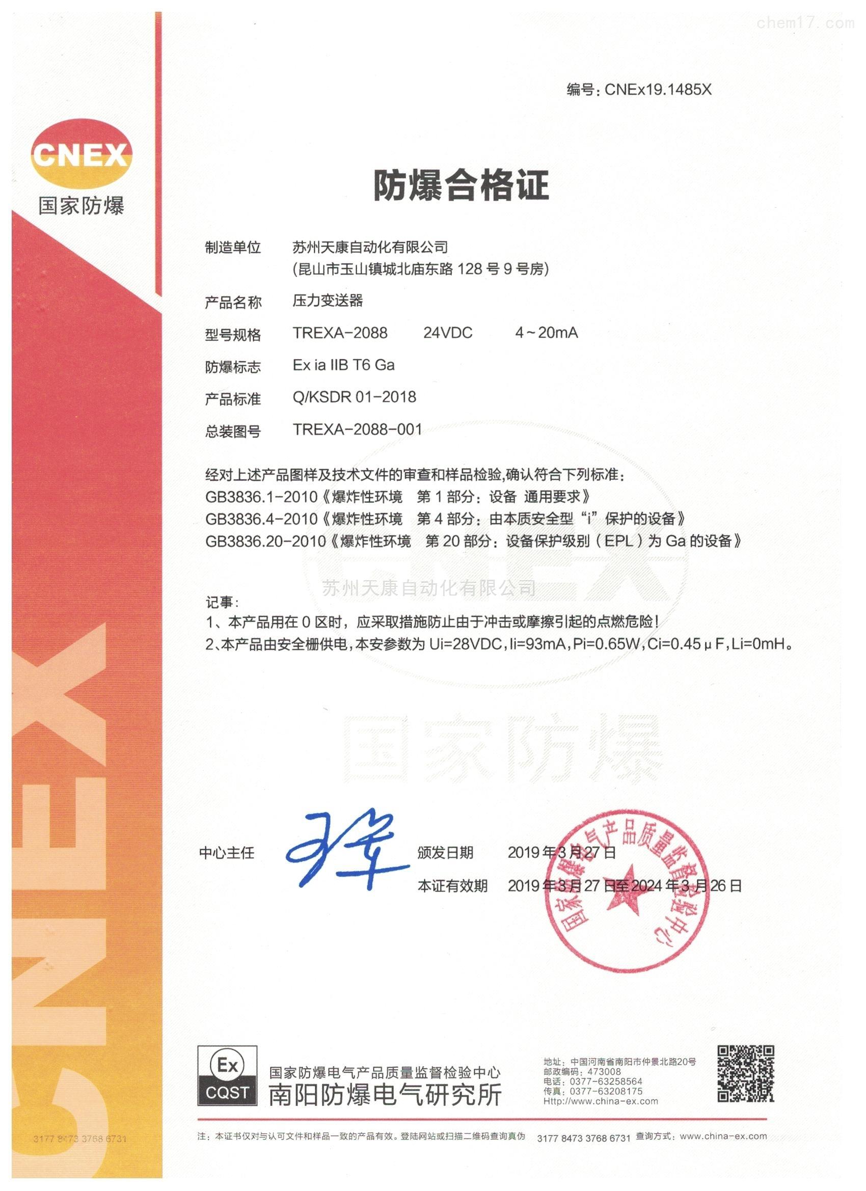 TREXA-2088压力变送器防爆合格证
