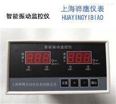 HN-2型智能振动监控仪