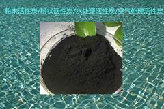煤质 木质晋城木质粉末活性炭厂家
