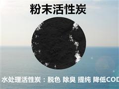 煤质 木质阳泉木质粉末活性炭厂家
