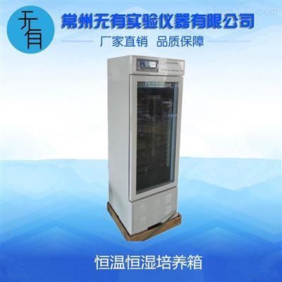 250HL恒温恒湿培养箱
