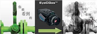 EyeCGas VOC无组织排放红外防爆监测摄像仪