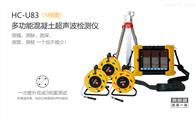 HC-U83多功能混凝土超声波检测仪