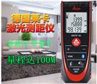 美高梅4858官方网站_激光测距仪