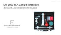 SJY1000贯入式混凝土强度检测仪
