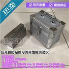 LHFL-106 反光膜防粘纸可剥离性能测试仪