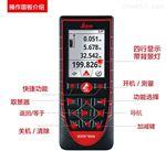 美高梅4858官方网站_D510激光测距仪徕卡迪士通