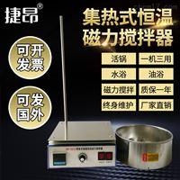 DF-101S集热式磁力搅拌器分离式DF-101S/水油浴锅