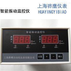 HZD-L/W智能风机振动监控仪