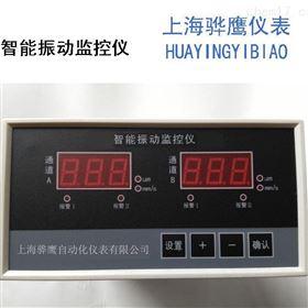 CZJ-B2/HK 双通道智能振动监控仪
