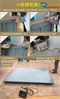 80x100cm平台磅秤/800公斤耀华电子平台秤