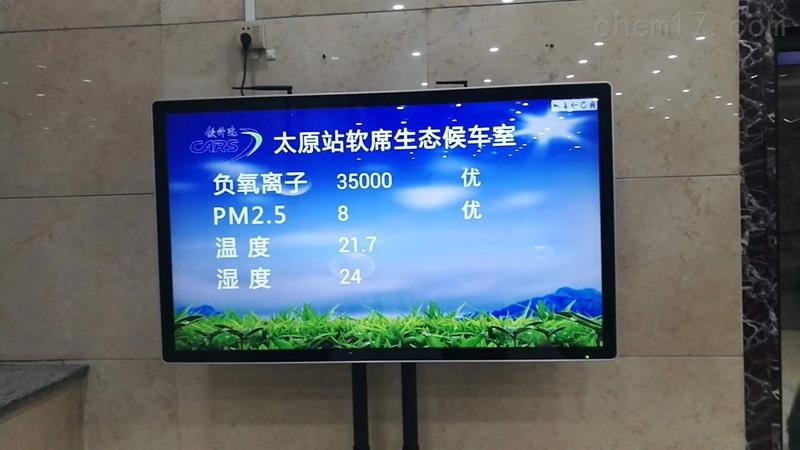 深圳奥斯恩负氧离子浓度监测系统厂家直销