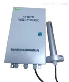 油烟在线监测仪(饭店适用)LB-SOOT