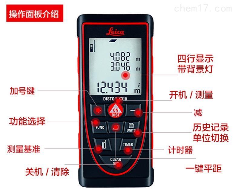 美高梅4858官方网站_徕卡激光测距仪