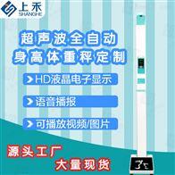 SH-600G郑州人体称金沙澳门官网下载app身高体重仪健康秤液晶显示