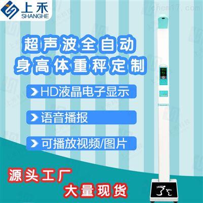 SH-600G鄭州人體稱超聲波身高體重儀健康秤液晶顯示