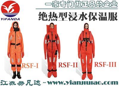 RSF-I/II/III绝热型浸水保温服、荣归救生服