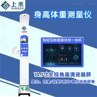 SH-800A多功能健康体检一体机 澳门新葡新京官方网站身高体重体检机
