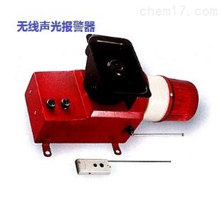 WXBJ-150 无线声光报警器专用
