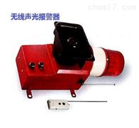WXBJ-150WXBJ-150 无线声光报警器专用