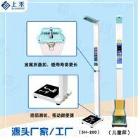 SH-200智能身高体重测量仪金沙澳门官网下载app测量身高秤体重秤