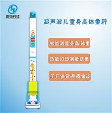 DHM-200Y幼兒園專用測高體重秤