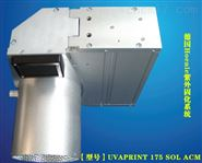 Hoenle 紫外固化系统 UVAPRINT 175 SOL ACM