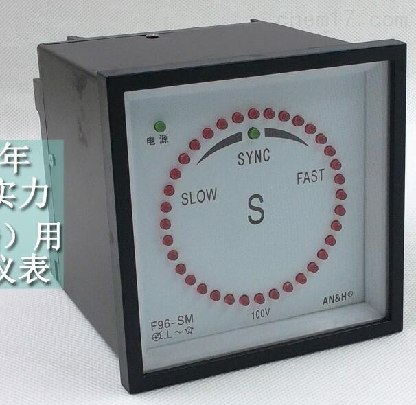 同步表  带并车脉冲信号输出