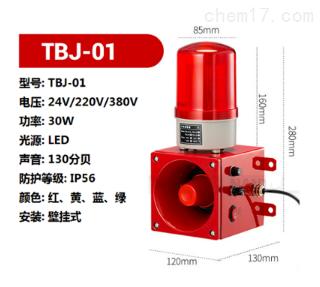 TBJ-01声光报警器专用