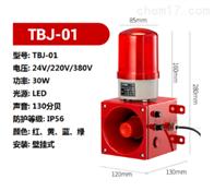 TBJ-01TBJ-01声光报警器