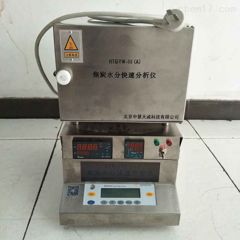 焦炭水分快速分析仪/煤粉水分仪/炉尘水分测定仪