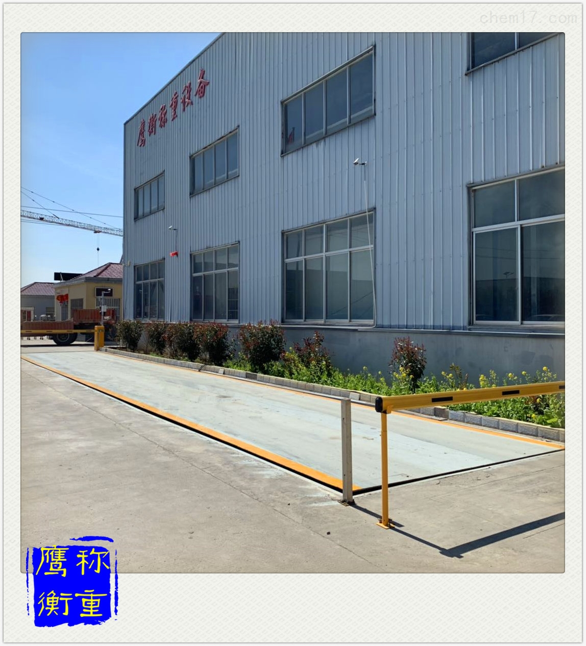 镇江电子地磅生产厂家介绍