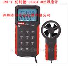 UT362UT361 数字式风速仪 UNI-T 优利德