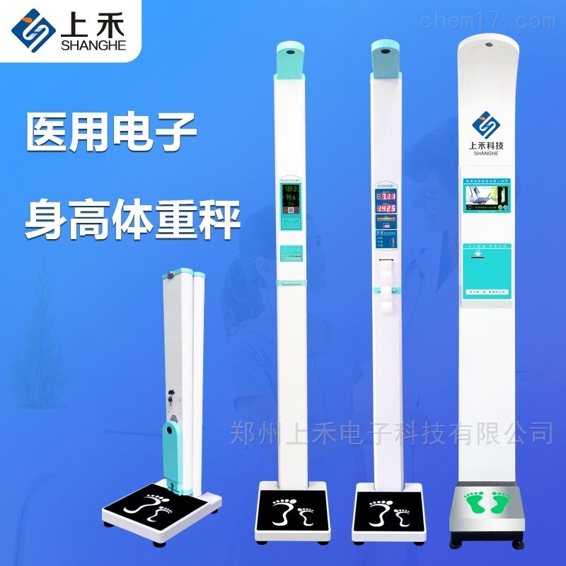 身高体重 双功能电子测量仪