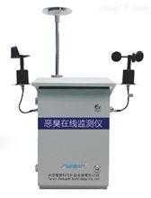 ZWIN-EC06恶臭在线监测仪