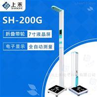 SH-200G全自动折叠型金沙澳门官网下载app体重秤SH-200G
